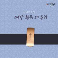 서선주 3집 - 예수복음으로 살리