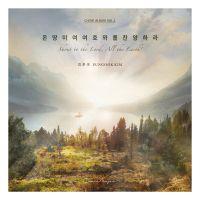 온 땅이여 여호와를 찬양하라 - Choir Album Vol. 1