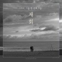 재회 [Digital Single]