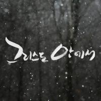 그리스도 안에서 [Digital Single]