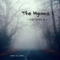 주님과 동행하는 삶 The Hymns 1st [Digital Single]