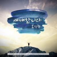 예배합니다 [Digital Single]