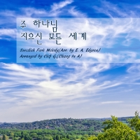 주 하나님 지으신 모든 세계 [Digital Single]