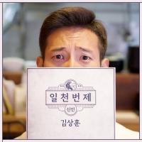 일천번제 신인-김상훈 [Digital Single]