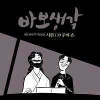 시편 139편 (주의 손) [Digital Single]