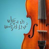 말씀이 있는 바이올린 찬양 [Digital Single]