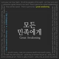 모든 민족에게 [Digital Single]