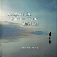 영혼의 노래