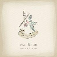 Love 愛 사랑 [Single]