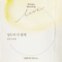 내일을 여는 모임 Live [Single]