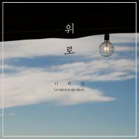 이희경 1st <위로> [Single]