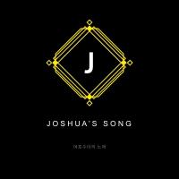 여호수아의 노래 Joshua's Song