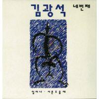 KA0001948 김광석의 일어나 / 서른 즈음에, 그리고 그의 노래는 또 하나의 시대를 닫는다.
